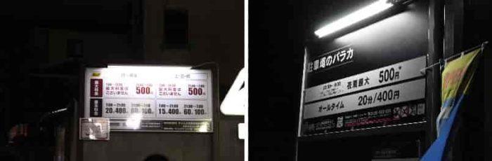 清水寺周辺の駐車場の料金です。
