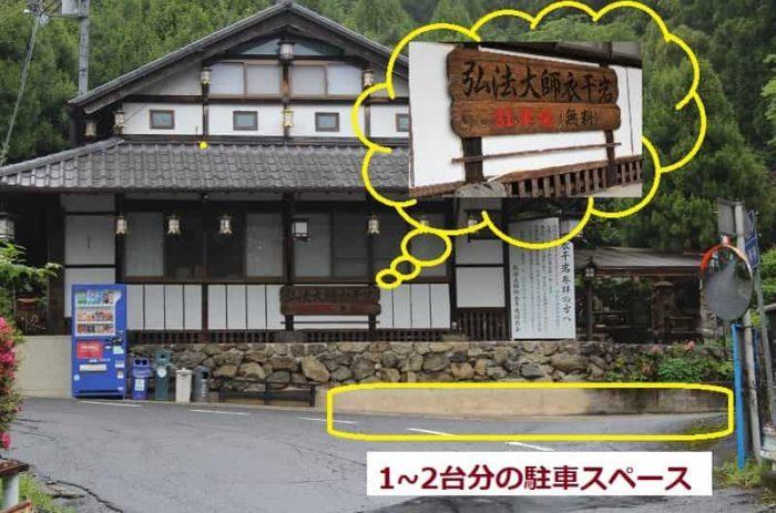 弘法大師御衣千岩の駐車場です。