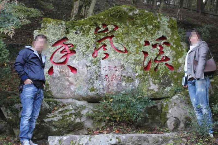 香嵐渓を記念した大きな石碑です。