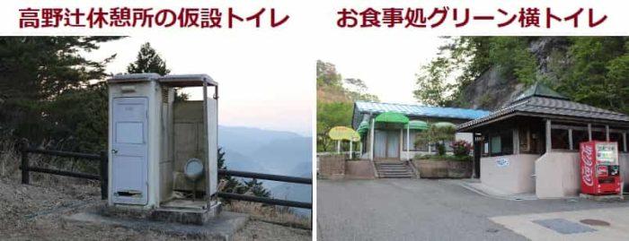 野迫川村のトイレ情報です。