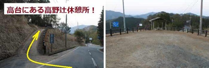高野辻休憩所へは車で直接入れます。