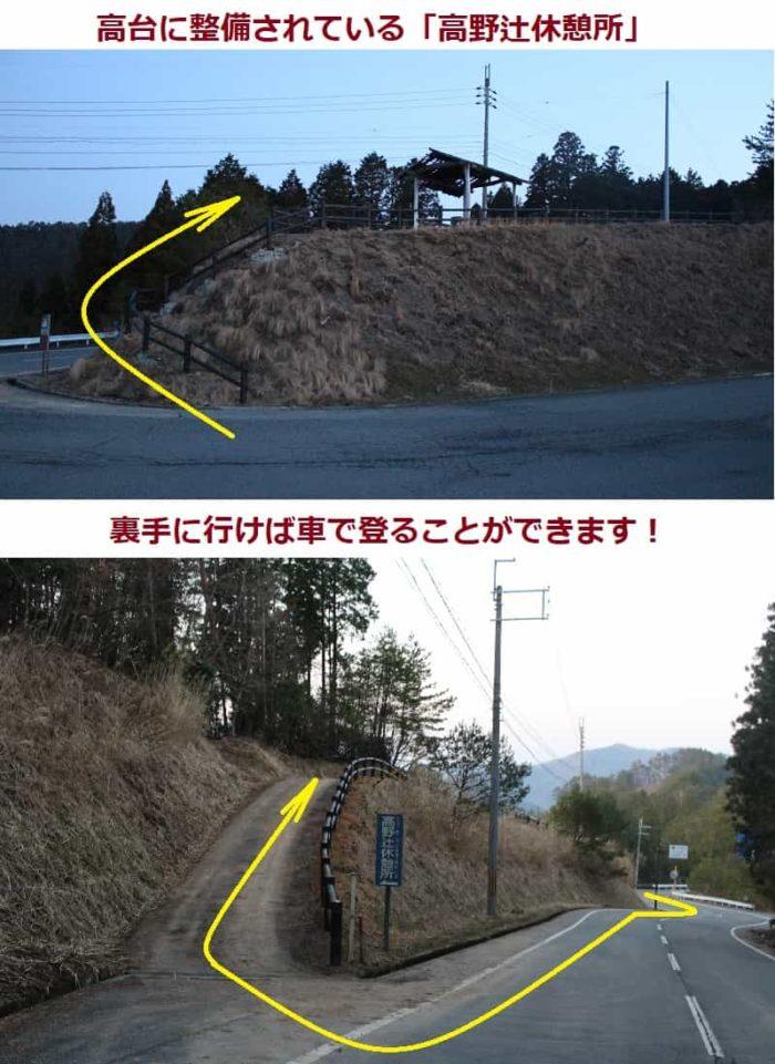 高台の高野辻休憩所へは車か歩きで向かいます。