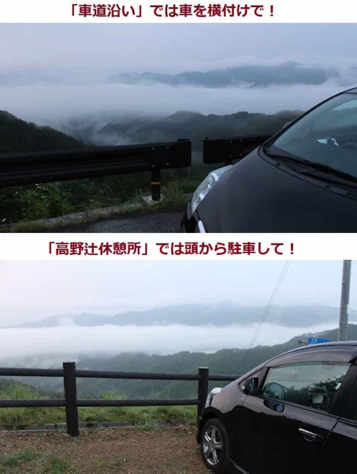 車に乗りながらにして雲海を楽しめます。