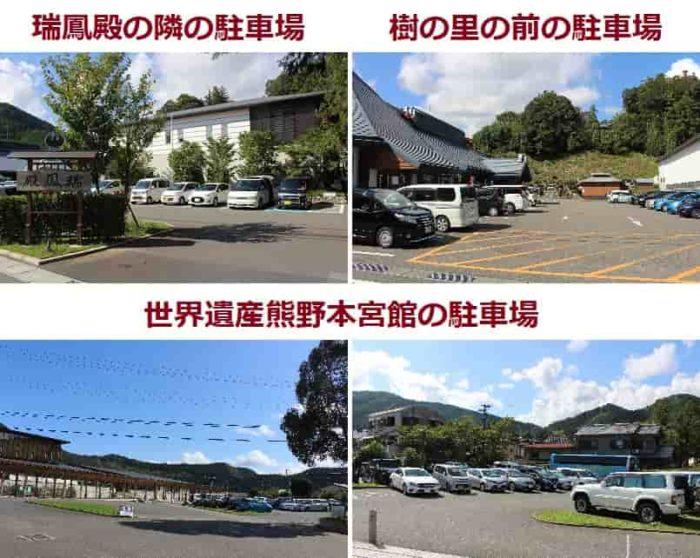 熊野本宮大社の無料駐車場です。