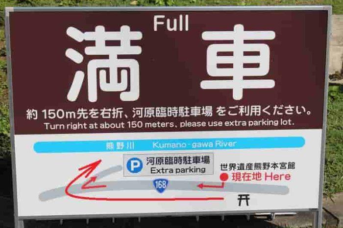 満車時は臨時駐車場を利用します。