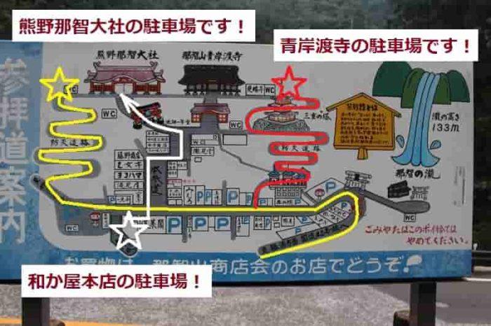 熊野那智大社へのルートマップです。