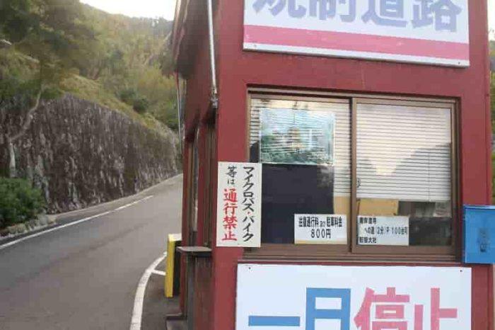 青岸渡寺の駐車場の出入口です。