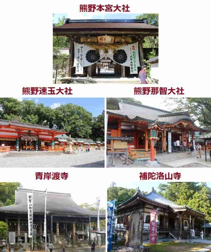 熊野三山となる3社2寺です。