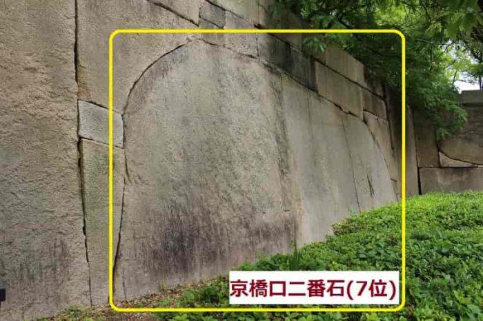 『京橋口二番石』です。