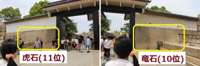 桜門の入り口の両サイドの『竜虎石』です。