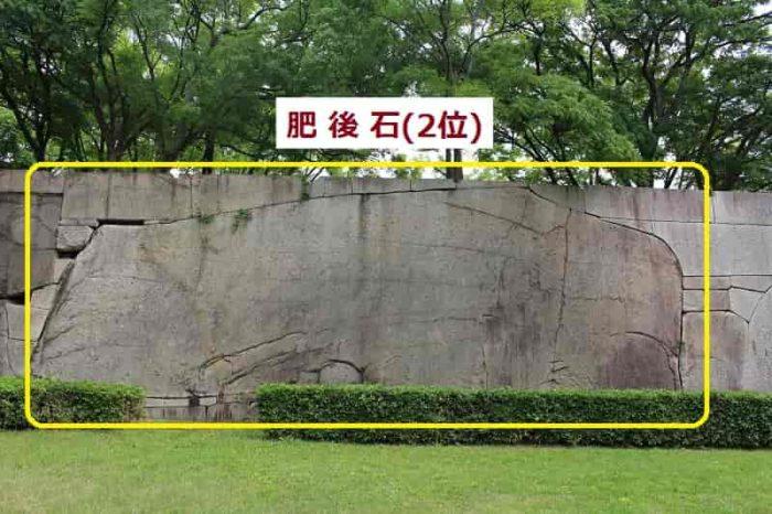 『肥後石』は第二位の巨石です。