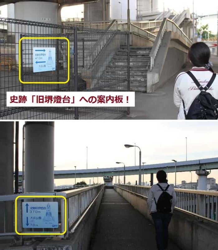 堺旧港南波止場突端に向かいます。