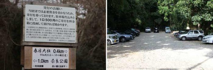 任意料金となる駐車場です。