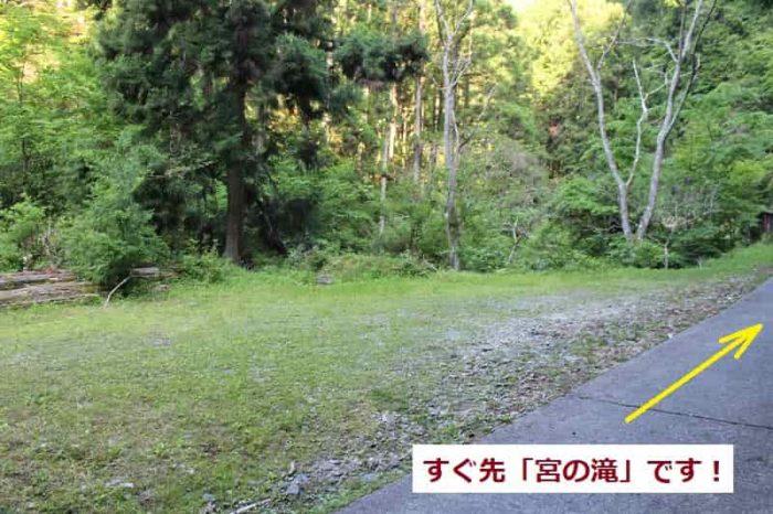 宮の滝の傍にある駐車スペースです。