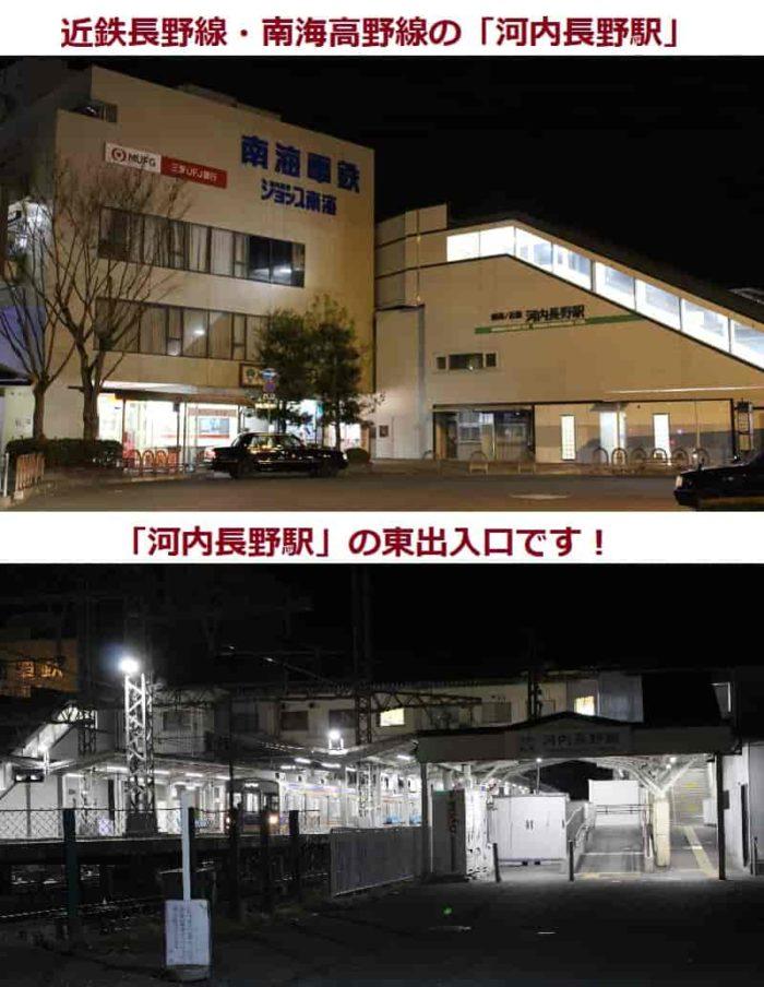 最寄り駅となる河内長野駅です。