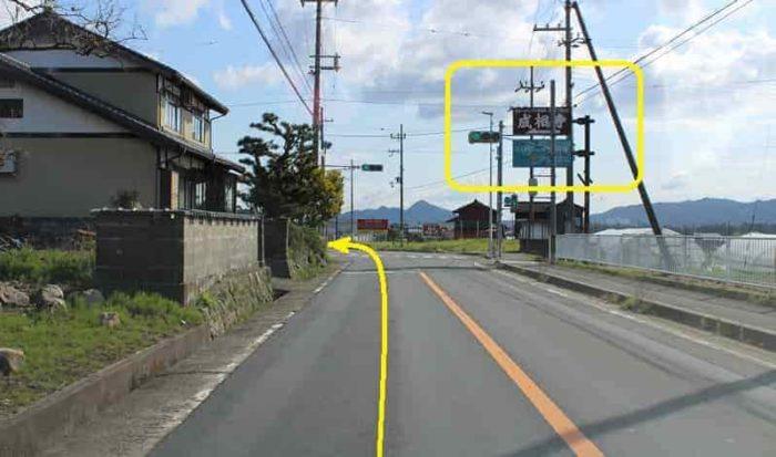 案内看板に従って信号を左折します。