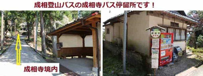 成相寺のバス停留所です。
