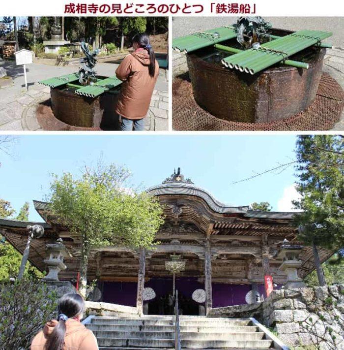 成相寺の本堂です。