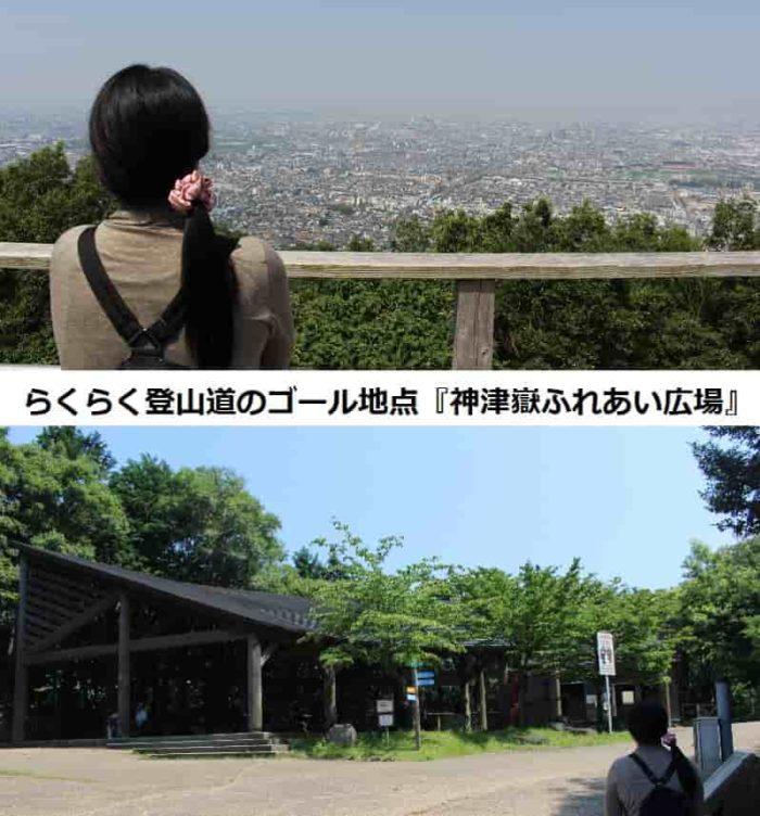 神津嶽ふれあい広場です。