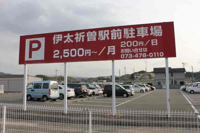 伊太祈曽駅前駐車場です。