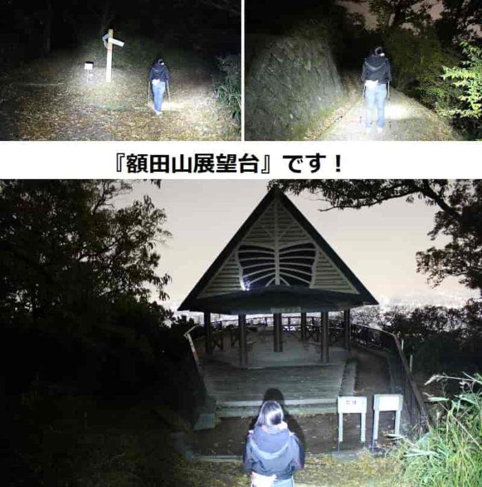 『額田山展望台』に到着です。