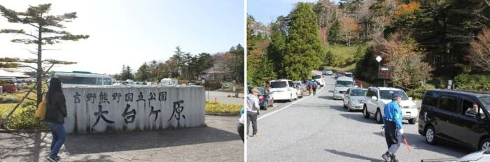 大台ケ原の駐車場の混雑状況です。