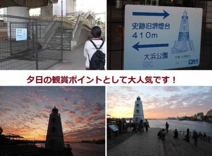 「旧堺燈台」で望む夕景です。
