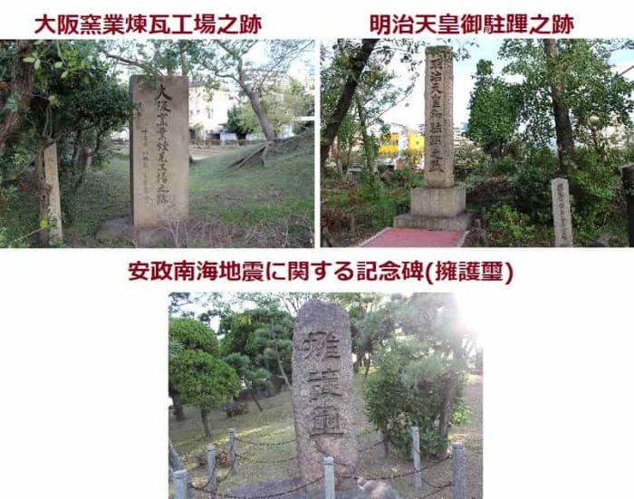 園内にある3つの記念碑です。