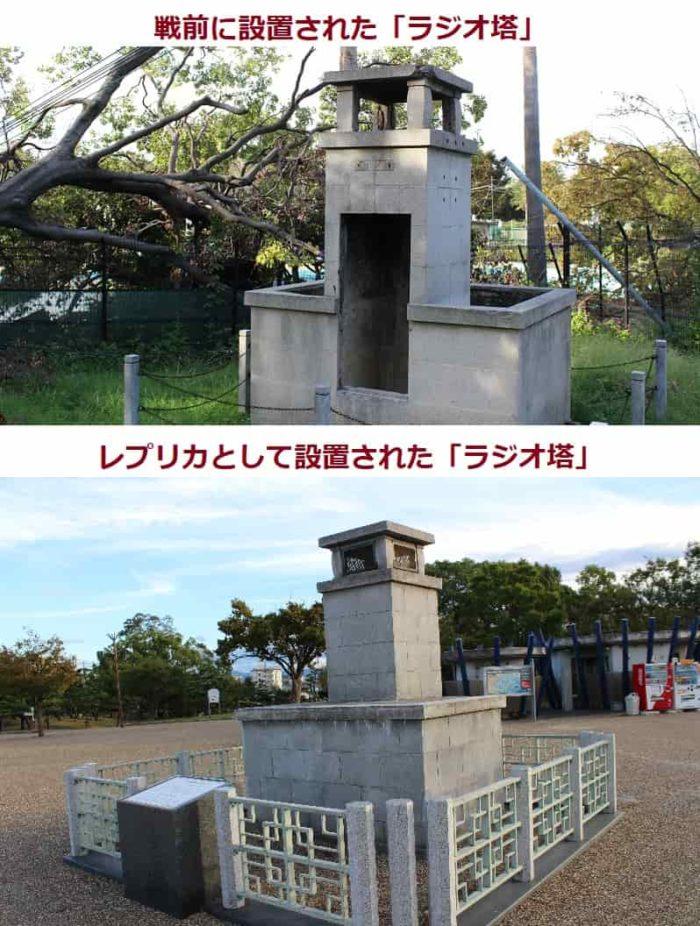 戦前に設置されたラジオ塔です。