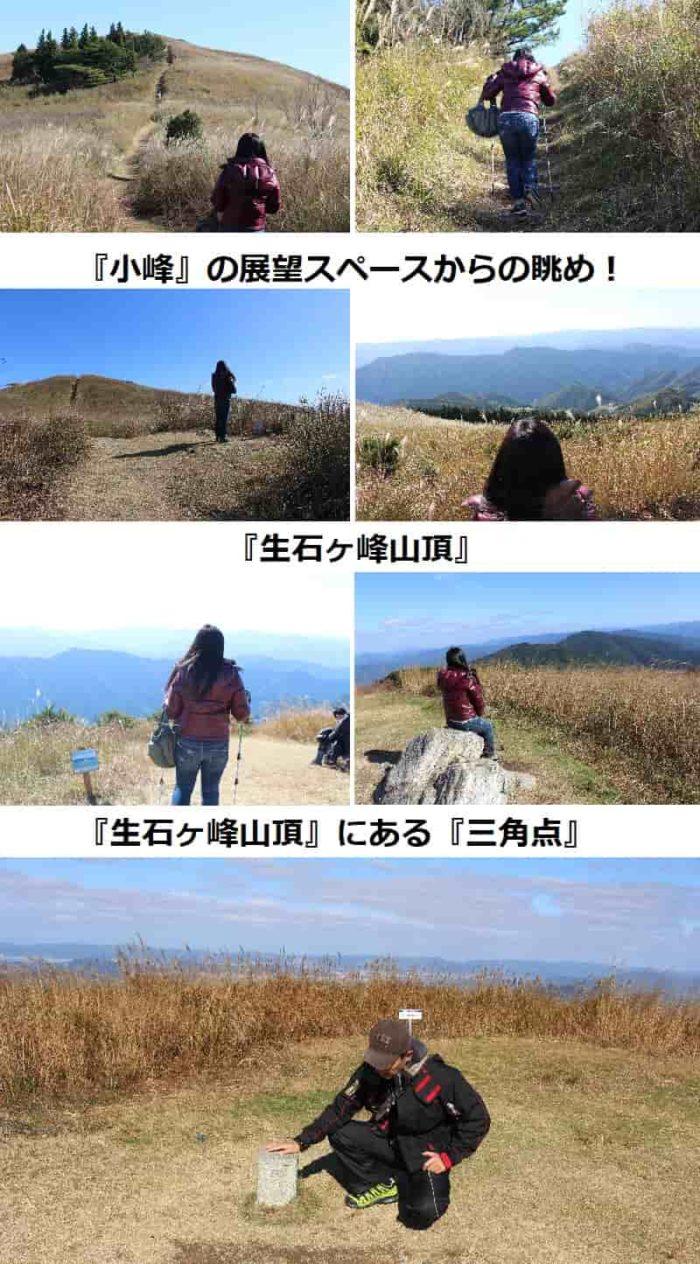 生石ヶ峰の山頂にある三角点です。