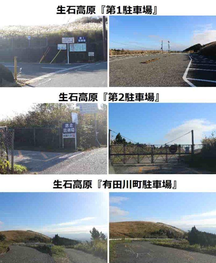 生石高原にある無料の駐車場です。