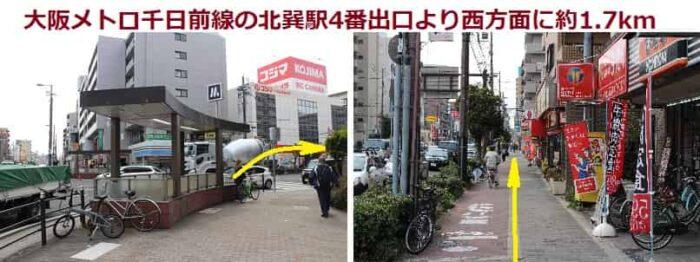 大阪メトロ千日前線の北巽駅です。