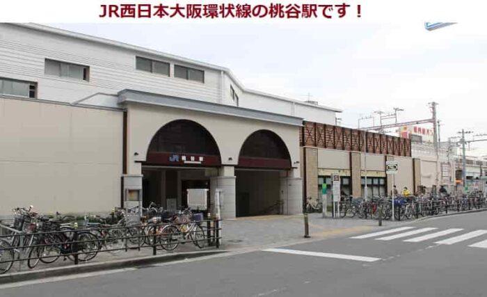 JR西日本大阪環状線の桃谷駅です。