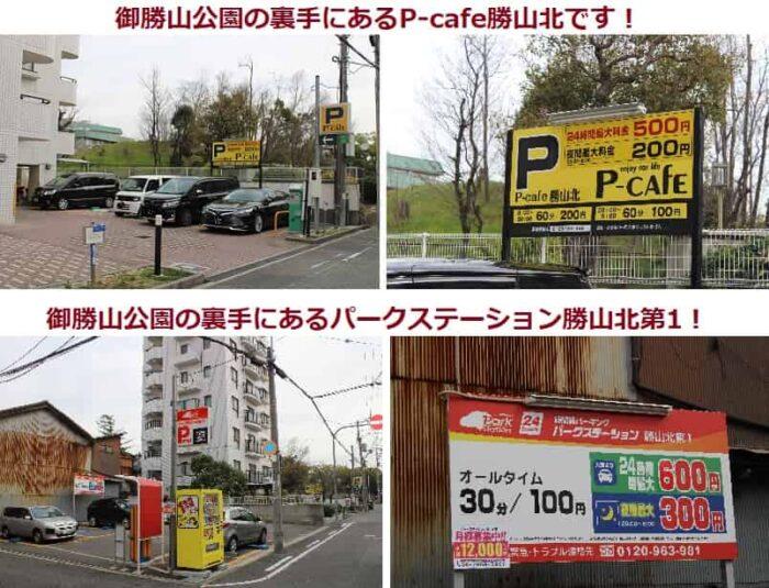 御勝山公園の裏手の有料駐車場です。