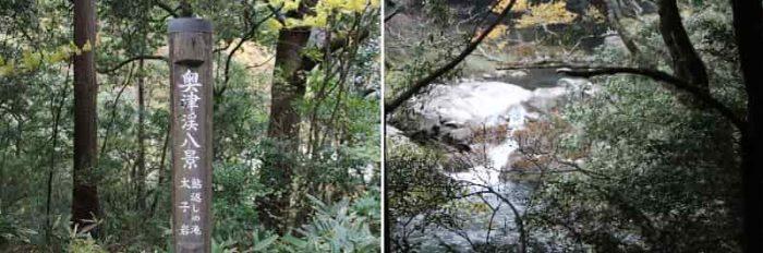 奥津渓八景のひとつ『鮎返しの滝』です。