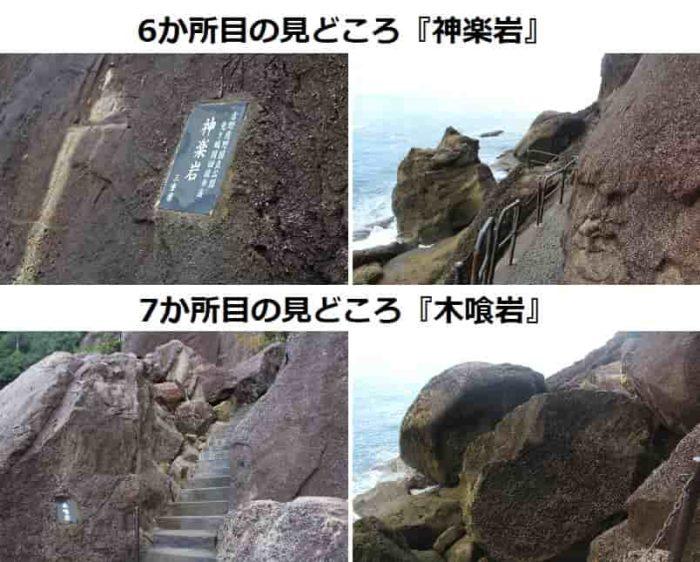 『神楽岩』と『木喰岩』です。