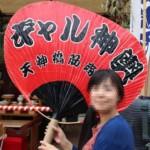 大阪天満宮『見どころ』天神祭前日『ギャルみこし』【御朱印】