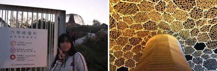 自然体感展望台と称される六甲枝垂れです。