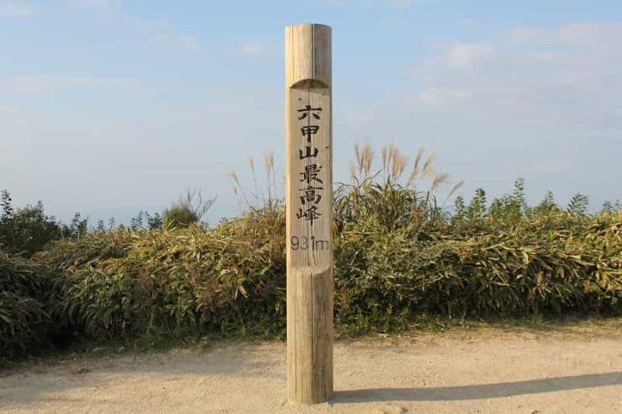 六甲山系の山頂「六甲山最高峰」です。