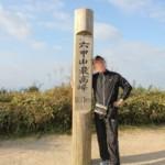 『六甲山最高峰』の標柱です。