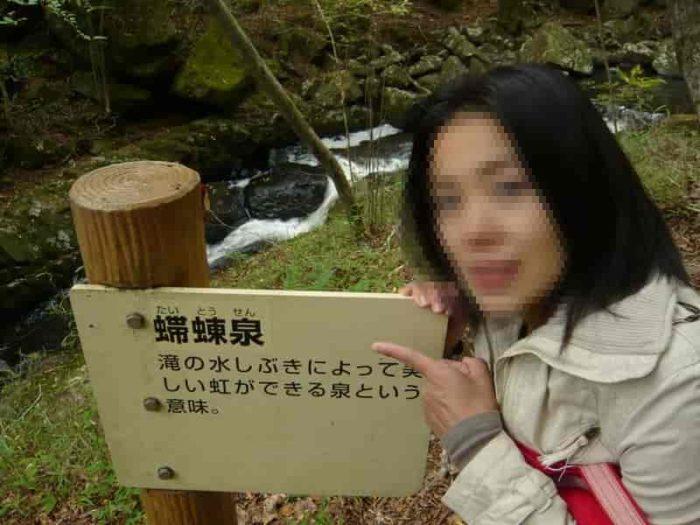 るり渓12勝のひとつ『螮蝀泉』です。