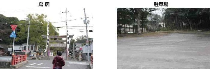 『伊太祁曽神社』の無料駐車場です。