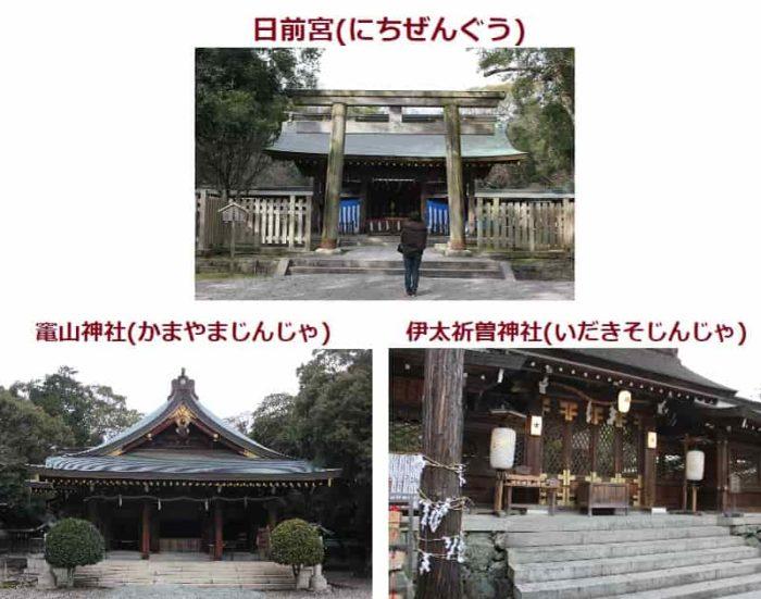 西国三社参りでお詣りする神社です。