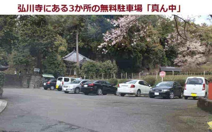 弘川寺の真ん中の駐車場です。