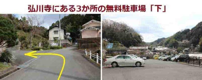 弘川寺の下の駐車場です。