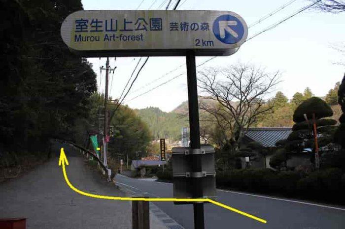 室生山上公園方面に走り進めます。