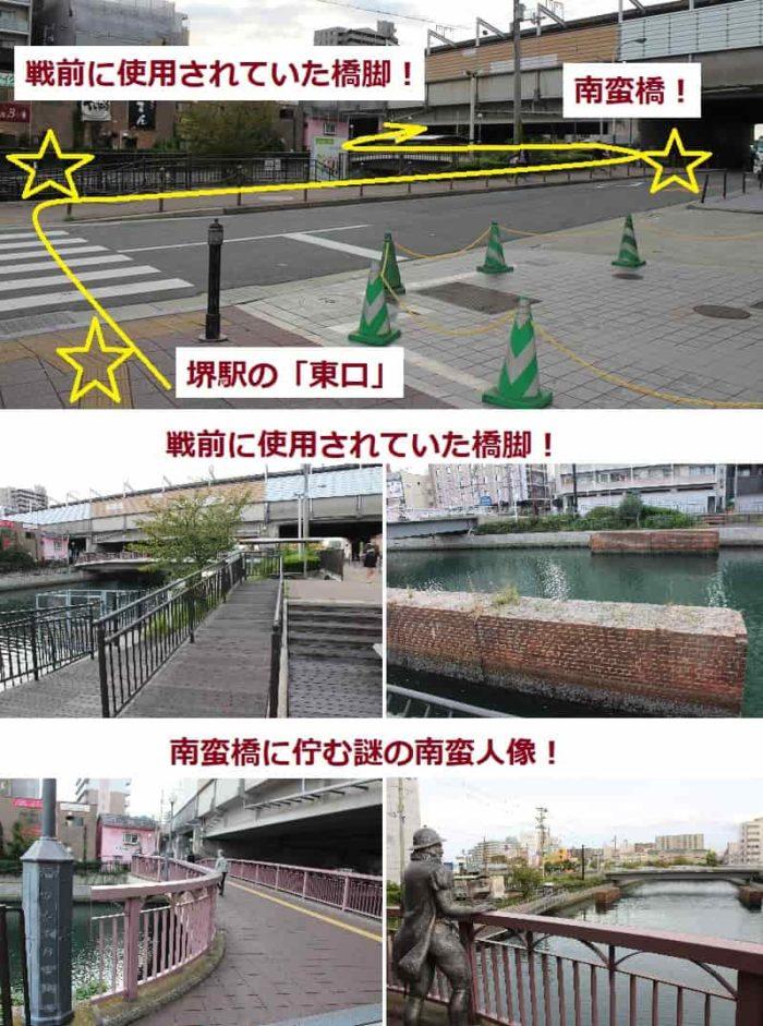 堺駅より堺旧港までの見どころです。