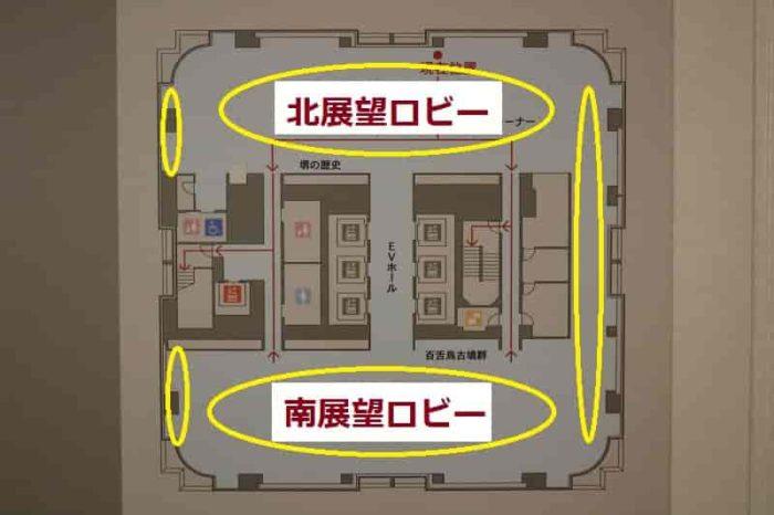 21階展望ロビー内のマップです。