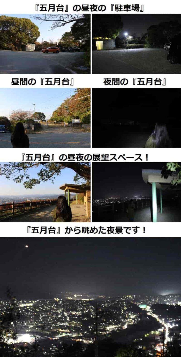 『五月台』から眺める夜景です。