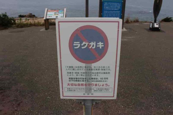 『らくがき』禁止を訴える看板です。